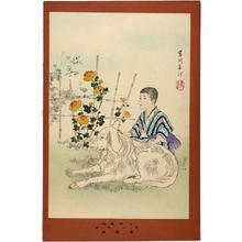 宮川春汀: Play with the dog - Japanese Art Open Database