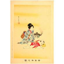 宮川春汀: Mosquito — 蚊やり - Japanese Art Open Database