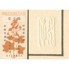 Sugiura Hisui: Dutch Iris - Japanese Art Open Database