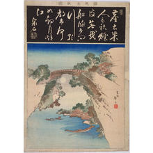 Taito 2, Katsushika: Night View of the Monkey Bridge — 猿橋 - Japanese Art Open Database