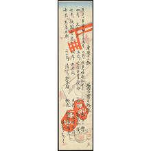 Tokuriki Tomikichiro: Table of Contents - Japanese Art Open Database
