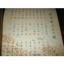 徳力富吉郎: Series info - Japanese Art Open Database