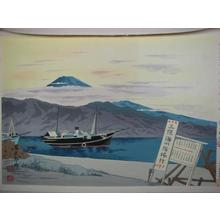 Tokuriki Tomikichiro: Ejiri Harbour Ship Marina — 江尻港船着場 - Japanese Art Open Database