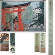 Tokuriki Tomikichiro: Yoshida Asama Shrine — 吉田浅間神社 - Japanese Art Open Database