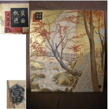 Tokuriki Tomikichiro: Mino Autumn Scene — 箕面秋色 - Japanese Art Open Database