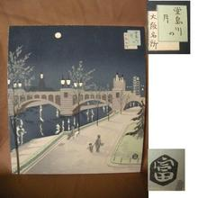 Tokuriki Tomikichiro: Moon at Dojimagawa — 堂島川の月 - Japanese Art Open Database