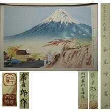 徳力富吉郎: Fuji From Nagao Pass — 長尾峠の冨士 - Japanese Art Open Database