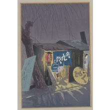 Tokuriki Tomikichiro: Night time scene - Yatai - Japanese Art Open Database