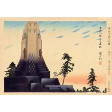 Tokuriki Tomikichiro: Miyazaki Hakkouichu Kiju — 宮崎八紘一宇基柱 - Japanese Art Open Database