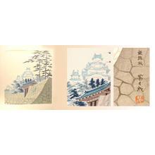 Tokuriki Tomikichiro: Himeji Castle at Himeji in Summer - Japanese Art Open Database