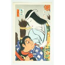 鳥居清忠: Ashigara Yama - Japanese Art Open Database