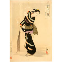 Migita Toshihide: Shiwasu- December - Japanese Art Open Database