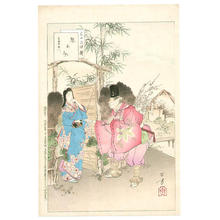 水野年方: A Blessed Letter — 惣恵文 - Japanese Art Open Database