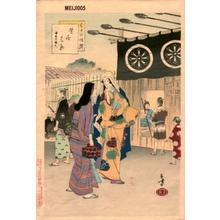 Mizuno Toshikata: Attending a Drama- Woman of the Shouou era — 芝居見物 承応頃婦人 - Japanese Art Open Database