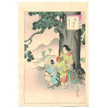 水野年方: Sheltering from Rain- Woman of the Tenwa era — 雨やど里 天和頃婦人 - Japanese Art Open Database