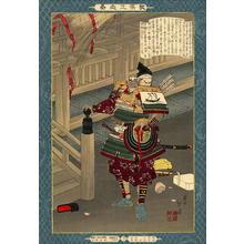Mizuno Toshikata: Motomura-Samurai in full armour - Japanese Art Open Database