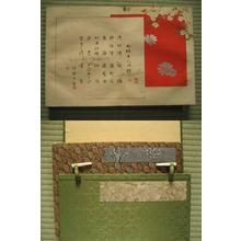 Mizuno Toshikata: 0- Table of Contents - Japanese Art Open Database