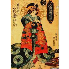 Utagawa Toyokuni I: Hanaogi, Courtesan of the Ogiya Pleasure House - Japanese Art Open Database