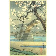 Tsuchiya Koitsu: Kintai Bridge - Japanese Art Open Database