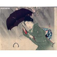 Tsutsui Toshimine: Crimson Cruelty, Green Regret — 紅惨緑悲 - Japanese Art Open Database