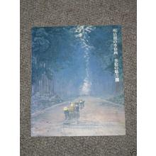 Various artists: Watercolours of the Maiji Period — 明治期の水彩画 - Japanese Art Open Database