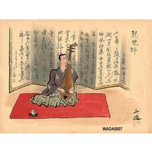 Wada Sanzo: Biwa Player - Japanese Art Open Database
