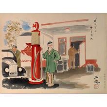 Wada Sanzo: Gasoline Service - Japanese Art Open Database