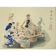 Wada Sanzo: Goldfish Shop - Japanese Art Open Database
