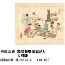 和田三造: Doll Making - Japanese Art Open Database