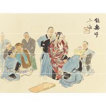 和田三造: Noh play teacher — 能楽師 - Japanese Art Open Database