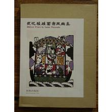 Watanabe Sadao: Biblical Prints- Reference book - Japanese Art Open Database