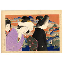 山本昇雲: The Bride - Japanese Art Open Database