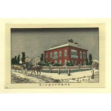 井上安治: Bank of Japan in Snow from Eitaibashi Bridge — 永代橋際日本銀行の雪 - Japanese Art Open Database