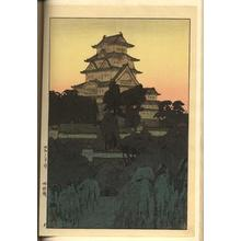 吉田博: Himeji Castle - Japanese Art Open Database