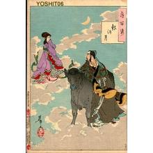 Tsukioka Yoshitoshi: Moon of Milky Way - Japanese Art Open Database