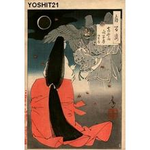 月岡芳年: Mount Yoshino Midnight Moon - Japanese Art Open Database