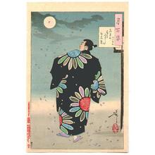 Tsukioka Yoshitoshi: The Full Moon coming with a challenge to flaunt its beautiful brow - Fukami Jikyu — Fukami Jikyu - Japanese Art Open Database