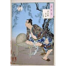 月岡芳年: The Village of The Shi Clan In Moonlight - Japanese Art Open Database