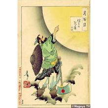Tsukioka Yoshitoshi: Unknown title — つきのかつら - Japanese Art Open Database