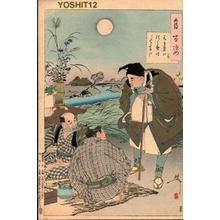 月岡芳年: Waiting since the crescent moon - Japanese Art Open Database