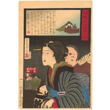 Tsukioka Yoshitoshi: 1 AM - Japanese Art Open Database