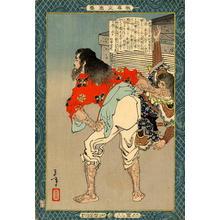 月岡芳年: Kinootoko Matsura pushes an armoured Samurai to the ground - Japanese Art Open Database