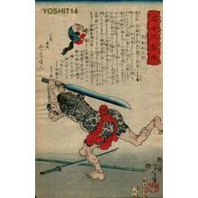 Tsukioka Yoshitoshi: Namauo Chojiro - Japanese Art Open Database