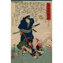 Tsukioka Yoshitoshi: Namekata Monya - Japanese Art Open Database