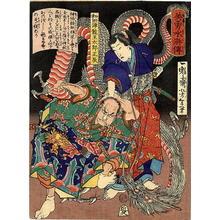 Tsukioka Yoshitoshi: Wadatsu Ryuo-Taro Masatatsu - Japanese Art Open Database