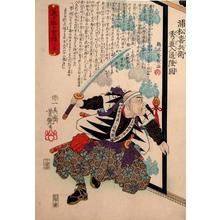 歌川芳艶: Uramatsu Kihe-e With Raised Sword, Sliding a Fusuma Door - Japanese Art Open Database
