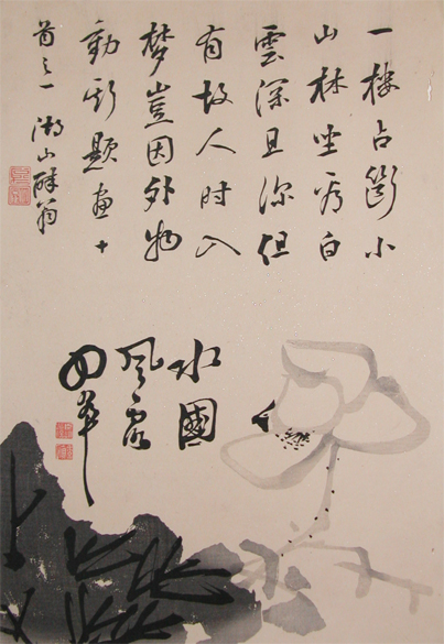 Unknown lotus flower and chinese poem ronin gallery ukiyo e search unknown lotus flower and chinese poem ronin gallery mightylinksfo
