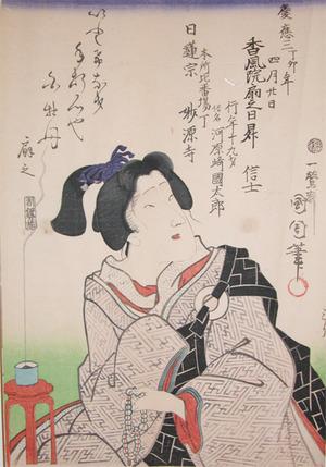 Toyohara Kunichika: Kawarazaki Kunitaro, at 19 Years Old - Ronin Gallery