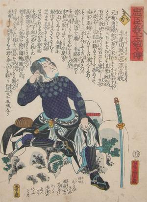 Utagawa Yoshitora: Ushioda Masanojo Minamoto no Takanori - Ronin Gallery