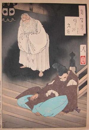 Tsukioka Yoshitoshi: Moon of Sumiyoshi - Ronin Gallery
